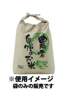 新袋米袋 舟底 5kg
