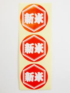 新米シール(赤)10枚