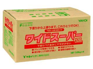 粉末パテ ワイドスーパー 120 3.2kg×1個