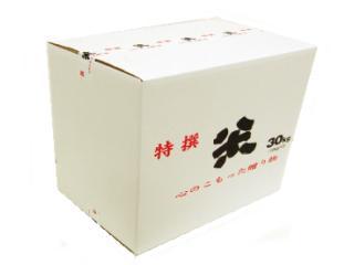 米・贈答用カートン 30kg(10kg×3袋)