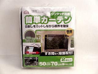 コメリセレクト 簡単カーテンメッシュ生地 KOM-502