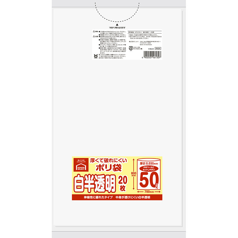 コメリセレクト 厚くて破れにくいポリ袋 50L 白半透明 20枚入