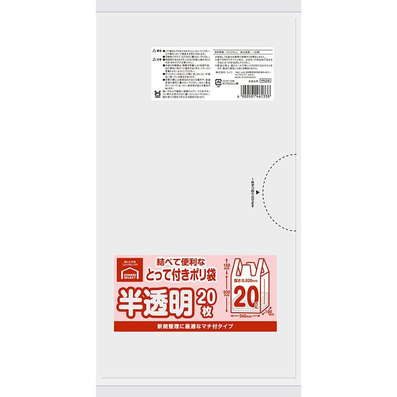 コメリセレクト 結べて便利なとって付きポリ袋 20L 20枚 半透明 PK28