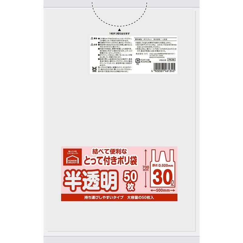 コメリセレクト 結べて便利なとって付きポリ袋 30L 50枚 半透明 PK38