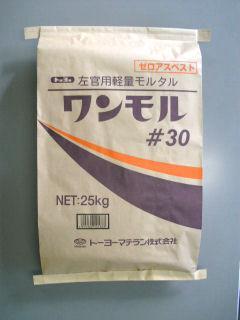 ワンモル #30 25kg