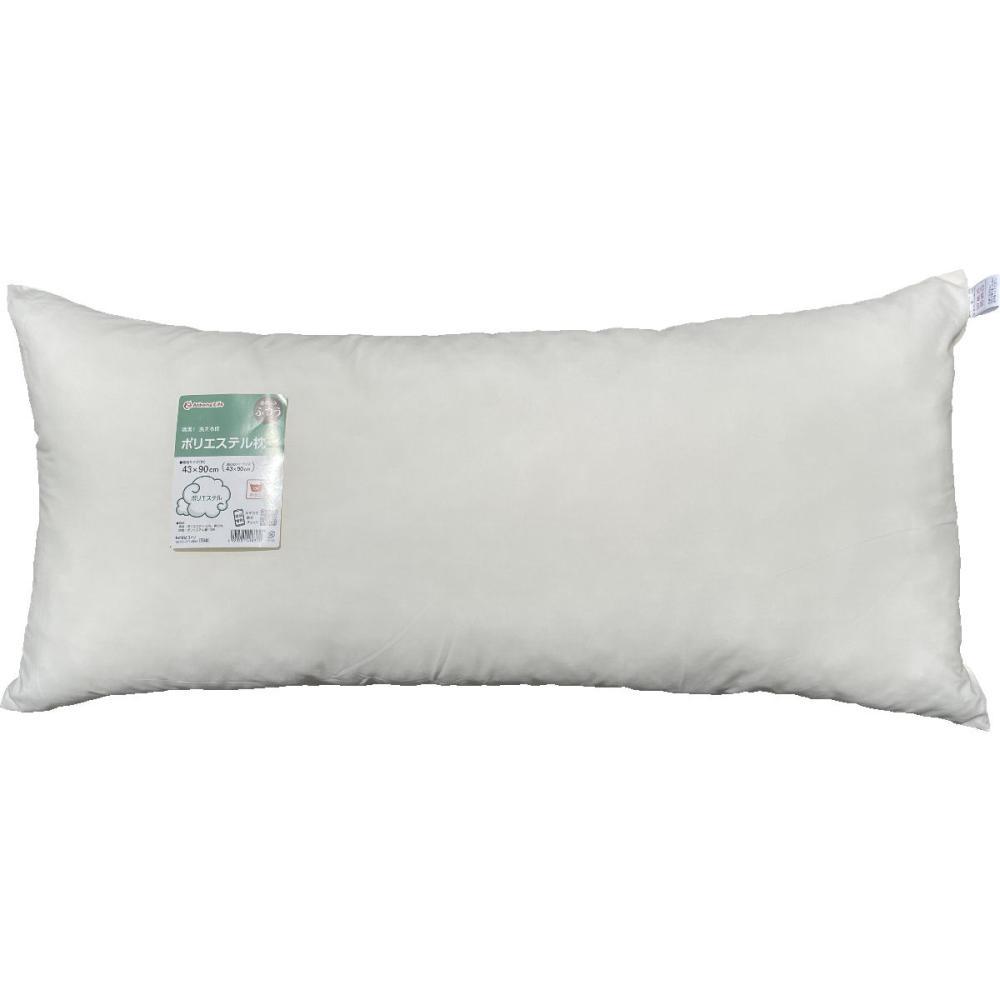 ポリエステル枕 43×90cm アイボリー