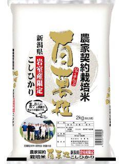 新潟県岩室地区限定 コシヒカリ 2kg