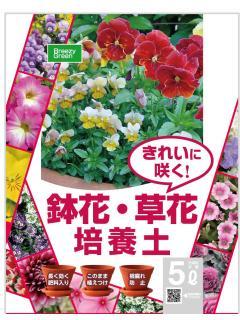 鉢花・草花の培養土 5L