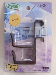 平カモイ S-309 黒 30mm