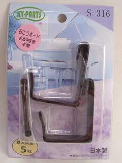 平X額受 S-316 黒 30mm