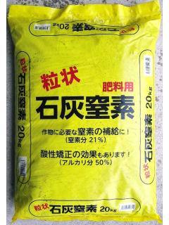 肥料用石灰窒素(粒状) 20kg
