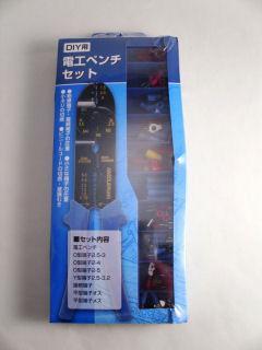 電工ペンチセット