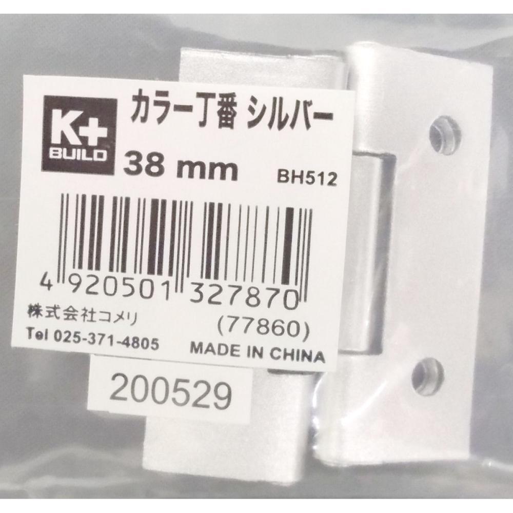 カラー丁番 シルバー 38mm