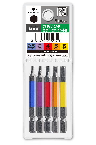 ANEX 六角カラービット 各種