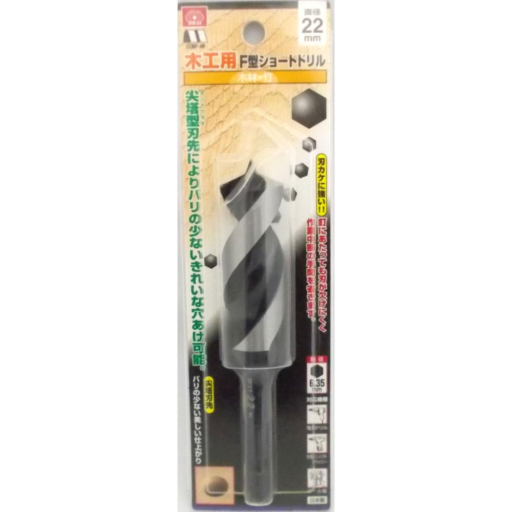 スターエム F型ショートドリル 22.0mm