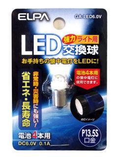 ELPA LED交換球GALED6.0V