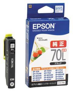 エプソン インクカートリッジ ICBK70L ブラック増量