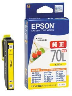 エプソン インクカートリッジ ICY70L イエロー増量