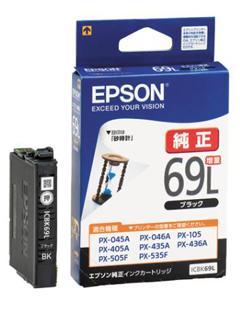 エプソン インクカートリッジ ICBK69L ブラック増量
