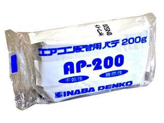 イナバ エアコン用シールパテ AP200W