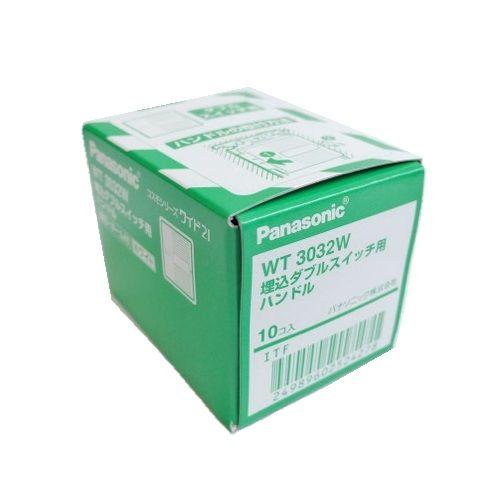 パナソニック ダブルスイッチ用ハンドル WT3032W10