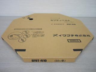 イワブチ セフティベルト SFBT-N10