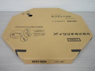イワブチ セフティベルト SFBT-N20