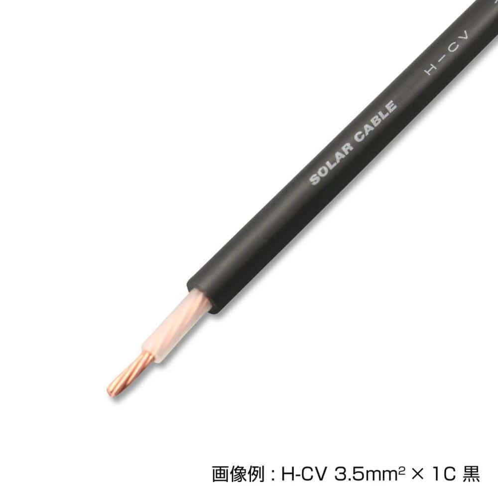 ケーブル H-CV 3.5SQ 黒