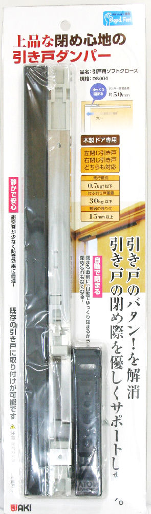 引き戸用ソフトクローズ DS004 黒