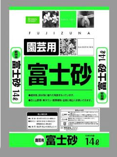 富士砂 14L