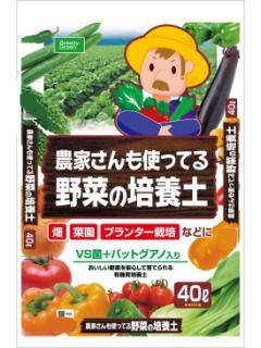 農家さんも使っている野菜の培養土 40L