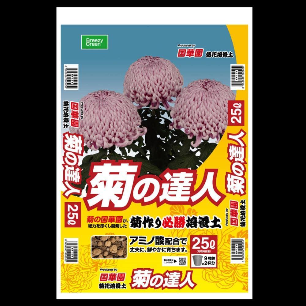 国華園 菊の土 25L