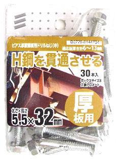 厚板鋼鈑用ドリルネジ 5.5×32