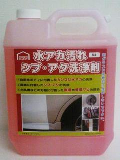 コメリセレクト 水アカ汚れシブ・アク洗浄剤 5L