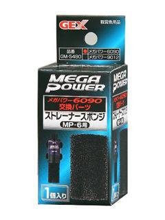 GEX メガパワー用部品ストレーナースポンジ (MP-6用)