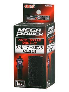 GEX メガパワー用部品ストレーナースポンジ (MP-9用)