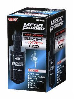 GEX 交換用メガモーター+パイプセット 6P