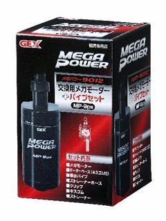 GEX 交換用メガモーター+パイプセット 9P