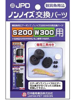 ニチドウ ノンノイズ 交換パーツ W-300用