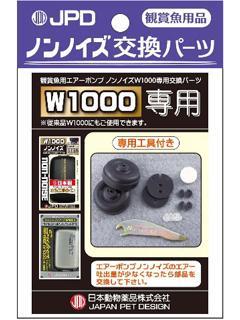 ニチドウ ノンノイズ 交換パーツ W-1000用