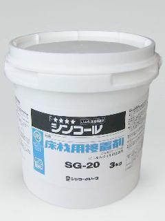 床材用接着剤 SG-20 3kg