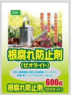 根腐れ防止剤 600g