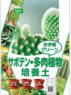 サボテン・多肉植物の土 2L
