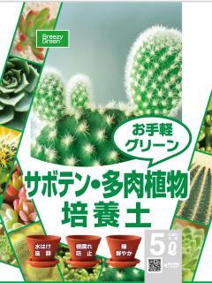 サボテン・多肉植物の土 5L