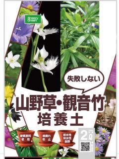 山野草・観音竹の培養土 各種