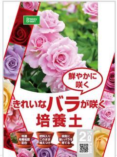 きれいなバラが咲く培養土 各種