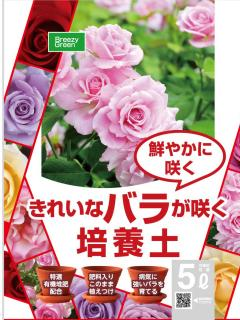 きれいなバラが咲く培養土 5L