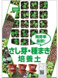さし芽・種まきの培養土 各種
