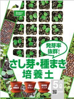 さし芽・種まき培養土 5L