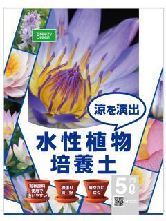 水性植物の培養土 5L